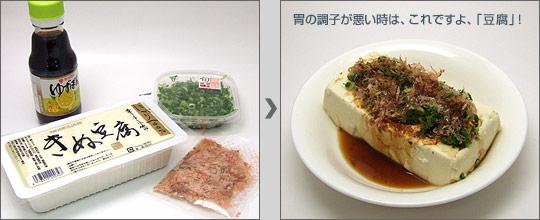 胃の調子が悪い時は、豆腐!